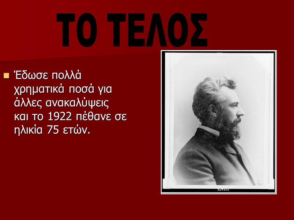 Έδωσε πολλά χρηματικά ποσά για άλλες ανακαλύψεις και το 1922 πέθανε σε ηλικία 75 ετών.