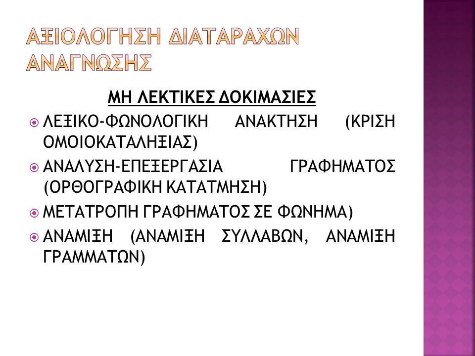 ΜΗ ΛΕΚΤΙΚΕΣ ΔΟΚΙΜΑΣΙΕΣ  ΛΕΞΙΚΟ-ΦΩΝΟΛΟΓΙΚΗ ΑΝΑΚΤΗΣΗ (ΚΡΙΣΗ ΟΜΟΙΟΚΑΤΑΛΗΞΙΑΣ)  ΑΝΑΛΥΣΗ-ΕΠΕΞΕΡΓΑΣΙΑ ΓΡΑΦΗΜΑΤΟΣ (ΟΡΘΟΓΡΑΦΙΚΗ ΚΑΤΑΤΜΗΣΗ)  ΜΕΤΑΤΡΟΠΗ ΓΡΑΦΗΜΑΤΟΣ ΣΕ ΦΩΝΗΜΑ)  ΑΝΑΜΙΞΗ (ΑΝΑΜΙΞΗ ΣΥΛΛΑΒΩΝ, ΑΝΑΜΙΞΗ ΓΡΑΜΜΑΤΩΝ)