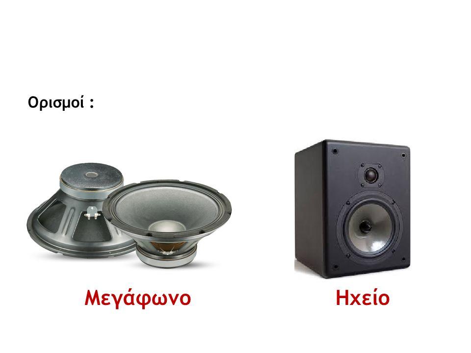 Τα μεγάφωνα μετατρέπουν την ηλεκτρική ενέργεια σε ακουστική ενέργεια και υπάρχουν αρκετοί τρόποι για να επιτευχθεί αυτή η μετατροπή.