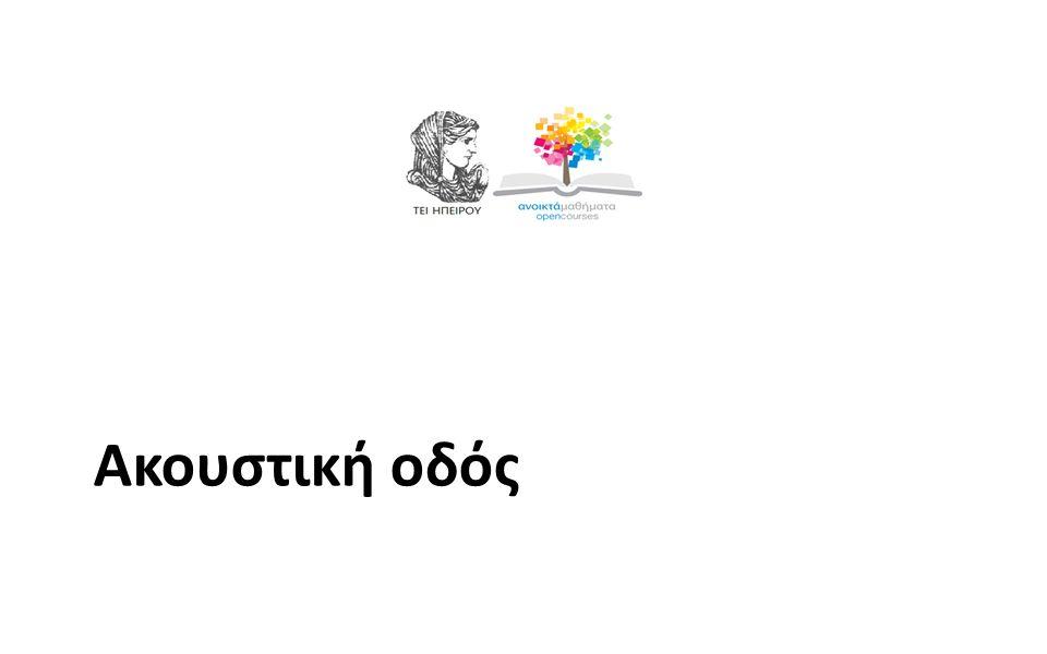 1818 Ακοολογία - Τυμπανομετρία - Ακουστικά αντανακλαστικά (Μέρος A'), ΤΜΗΜΑ ΛΟΓΟΘΕΡΑΠΕΙΑΣ, ΤΕΙ ΗΠΕΙΡΟΥ - Ανοιχτά Ακαδημαϊκά Μαθήματα στο ΤΕΙ Ηπείρου Τέλος Ενότητας Επεξεργασία: Δημήτρης Σουραβλιάς Ιωάννινα, 2015