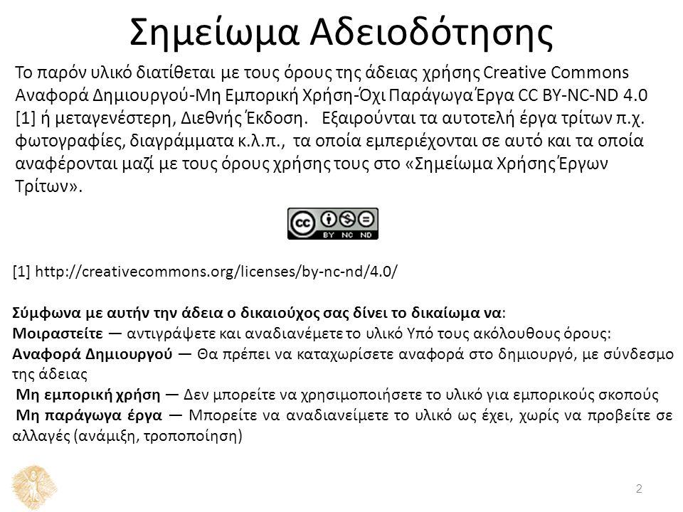 2 Σημείωμα Αδειοδότησης Το παρόν υλικό διατίθεται με τους όρους της άδειας χρήσης Creative Commons Αναφορά Δημιουργού-Μη Εμπορική Χρήση-Όχι Παράγωγα Έ