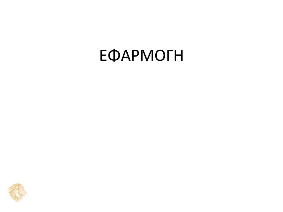 ΕΦΑΡΜΟΓΗ 25