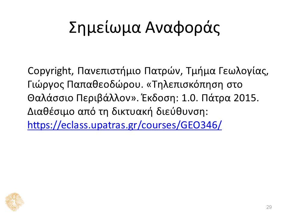 29 Σημείωμα Αναφοράς Copyright, Πανεπιστήμιο Πατρών, Τμήμα Γεωλογίας, Γιώργος Παπαθεοδώρου. «Τηλεπισκόπηση στο Θαλάσσιο Περιβάλλον». Έκδοση: 1.0. Πάτρ