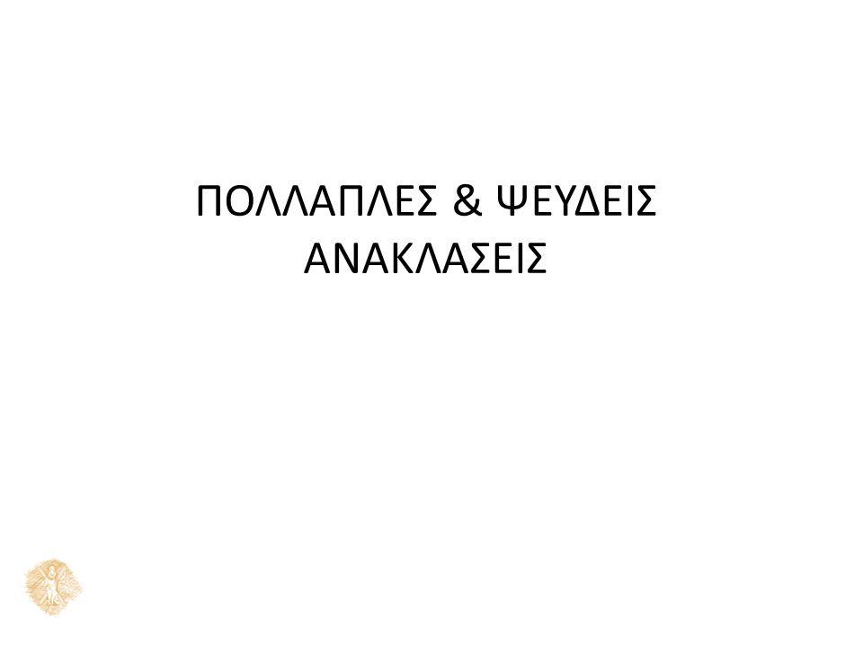 ΠΟΛΛΑΠΛΕΣ & ΨΕΥΔΕΙΣ ΑΝΑΚΛΑΣΕΙΣ 9