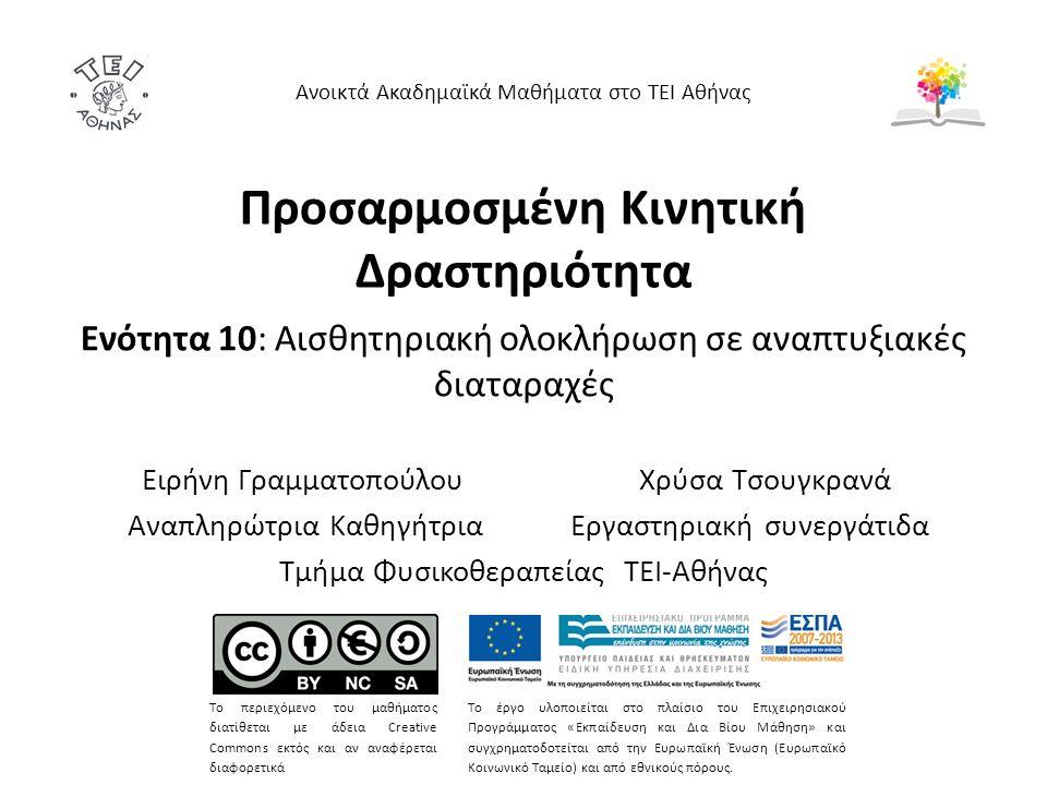 Προσαρμοσμένη Κινητική Δραστηριότητα Ανοικτά Ακαδημαϊκά Μαθήματα στο ΤΕΙ Αθήνας Το περιεχόμενο του μαθήματος διατίθεται με άδεια Creative Commons εκτός και αν αναφέρεται διαφορετικά Το έργο υλοποιείται στο πλαίσιο του Επιχειρησιακού Προγράμματος «Εκπαίδευση και Δια Βίου Μάθηση» και συγχρηματοδοτείται από την Ευρωπαϊκή Ένωση (Ευρωπαϊκό Κοινωνικό Ταμείο) και από εθνικούς πόρους.
