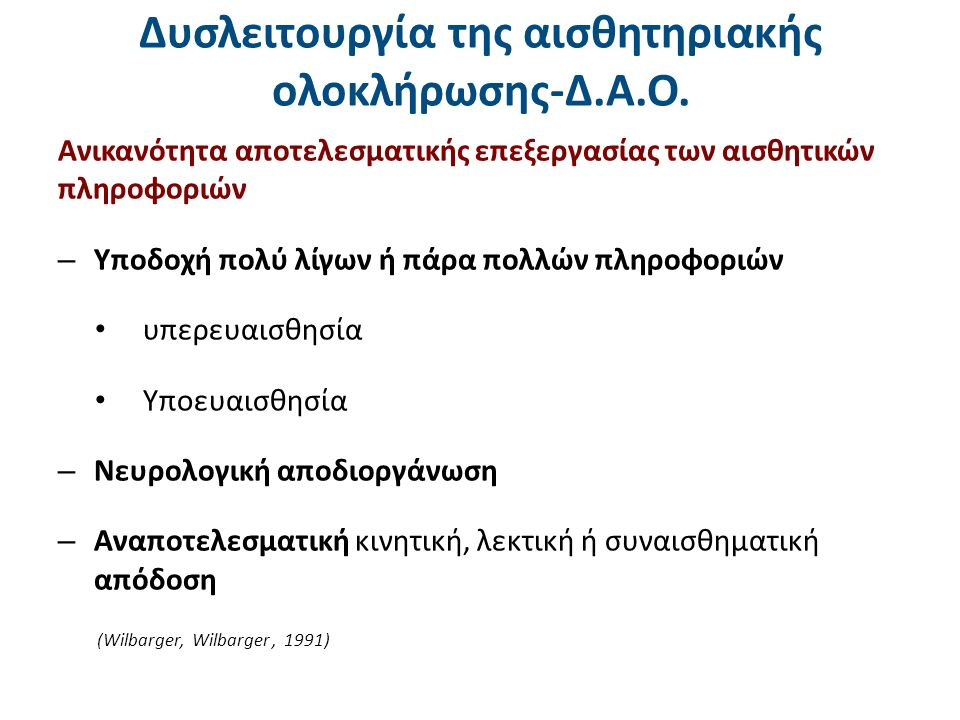 Δυσλειτουργία της αισθητηριακής ολοκλήρωσης-Δ.Α.Ο.