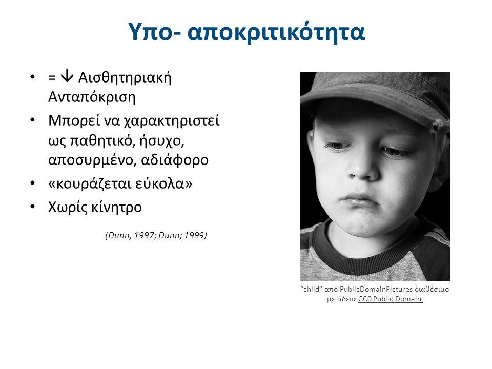 Υπο- αποκριτικότητα =  Αισθητηριακή Ανταπόκριση Μπορεί να χαρακτηριστεί ως παθητικό, ήσυχο, αποσυρμένο, αδιάφορο «κουράζεται εύκολα» Χωρίς κίνητρο (Dunn, 1997; Dunn; 1999) child από PublicDomainPictures διαθέσιμο με άδεια CC0 Public Domain childPublicDomainPictures CC0 Public Domain