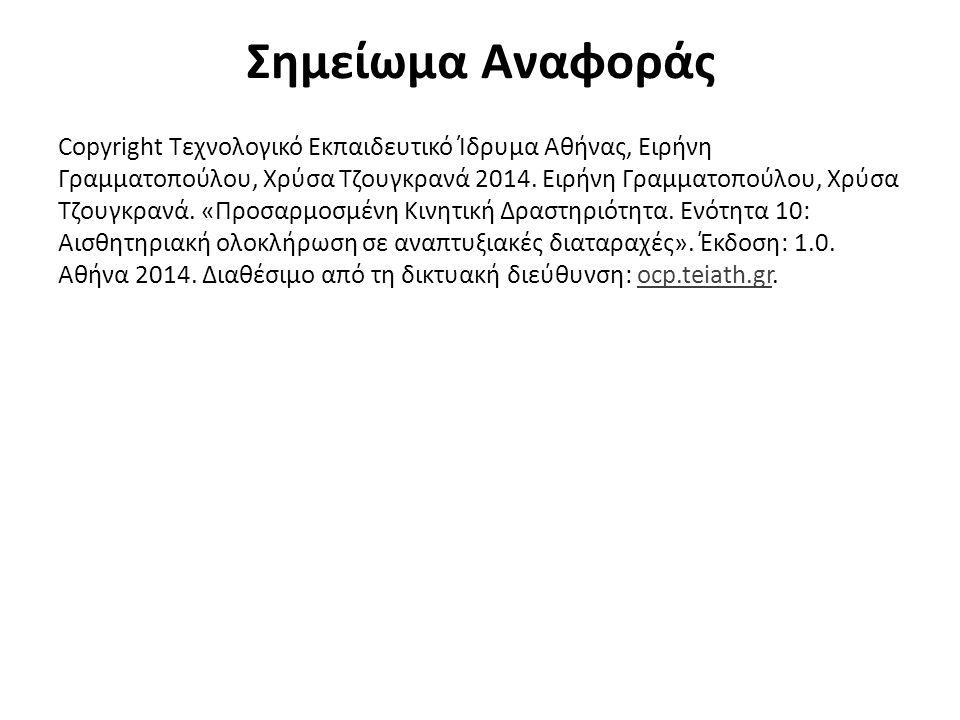Σημείωμα Αναφοράς Copyright Τεχνολογικό Εκπαιδευτικό Ίδρυμα Αθήνας, Ειρήνη Γραμματοπούλου, Χρύσα Τζουγκρανά 2014.