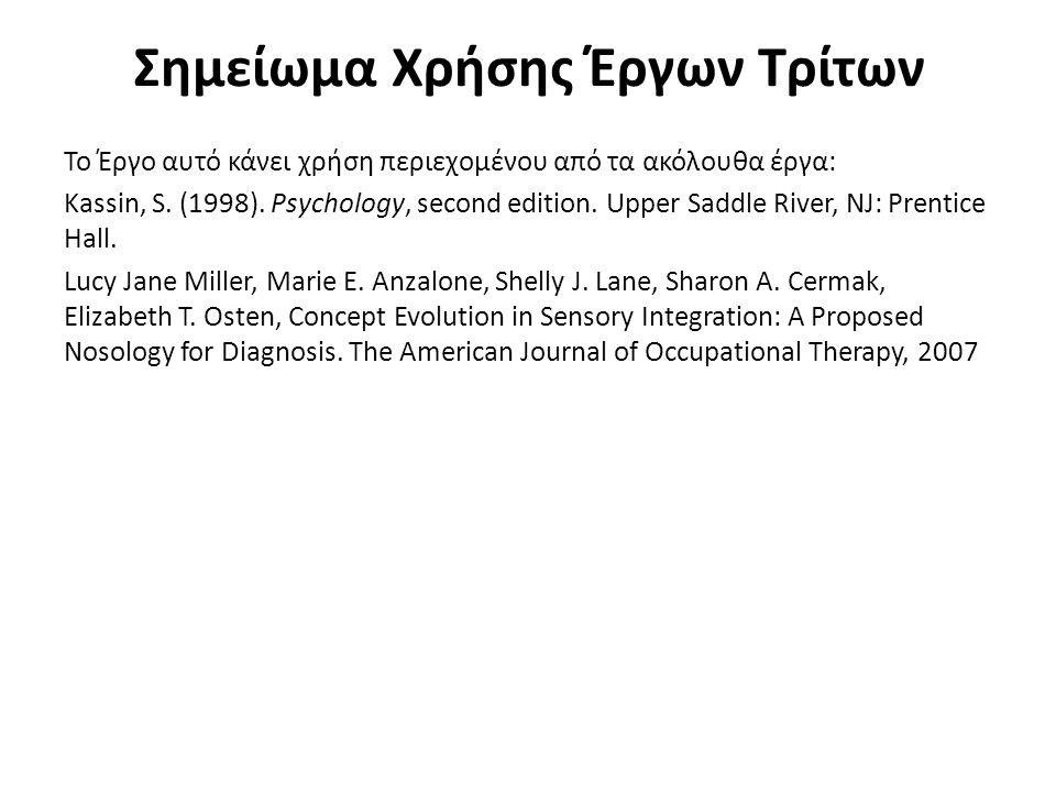 Σημείωμα Χρήσης Έργων Τρίτων Το Έργο αυτό κάνει χρήση περιεχομένου από τα ακόλουθα έργα: Kassin, S. (1998). Psychology, second edition. Upper Saddle R