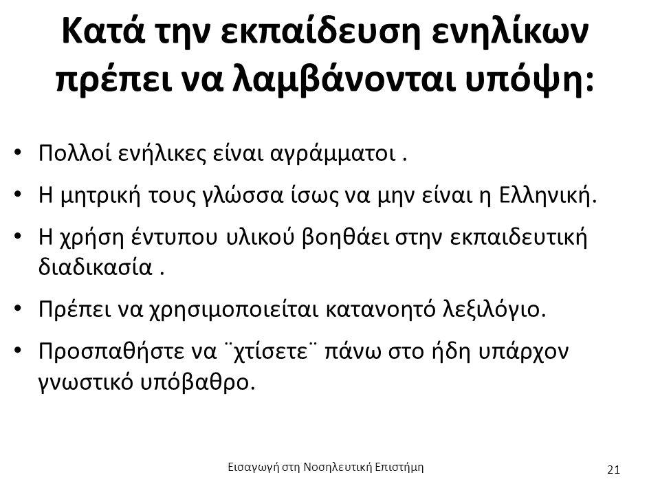Κατά την εκπαίδευση ενηλίκων πρέπει να λαμβάνονται υπόψη: Πολλοί ενήλικες είναι αγράμματοι. Η μητρική τους γλώσσα ίσως να μην είναι η Ελληνική. Η χρήσ