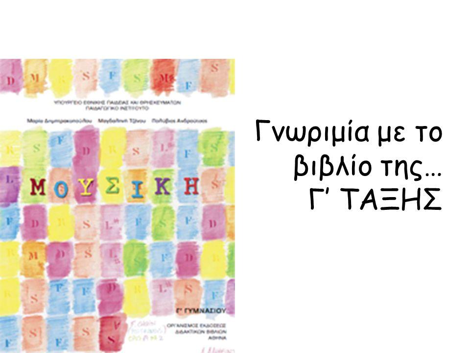 Γνωριμία με το βιβλίο της… Γ' ΤΑΞΗΣ