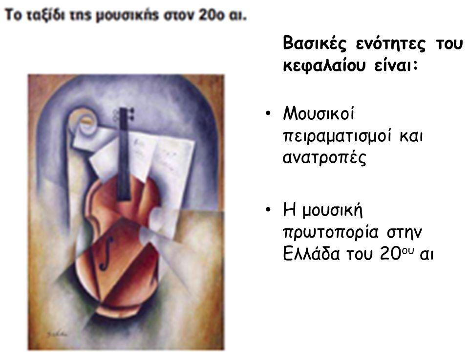 Βασικές ενότητες του κεφαλαίου είναι: Μουσικοί πειραματισμοί και ανατροπές Η μουσική πρωτοπορία στην Ελλάδα του 20 ου αι
