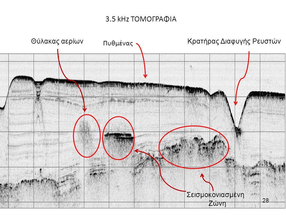 3.5 kHz ΤΟΜΟΓΡΑΦΙΑ Πυθμένας 28 Κρατήρας Διαφυγής Ρευστών Σεισμοκονιασμένη Ζώνη Θύλακας αερίων