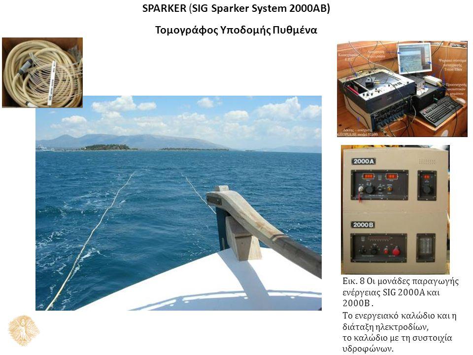 SPARKER (SIG Sparker System 2000AB) Τομογράφος Υποδομής Πυθμένα Εικ.