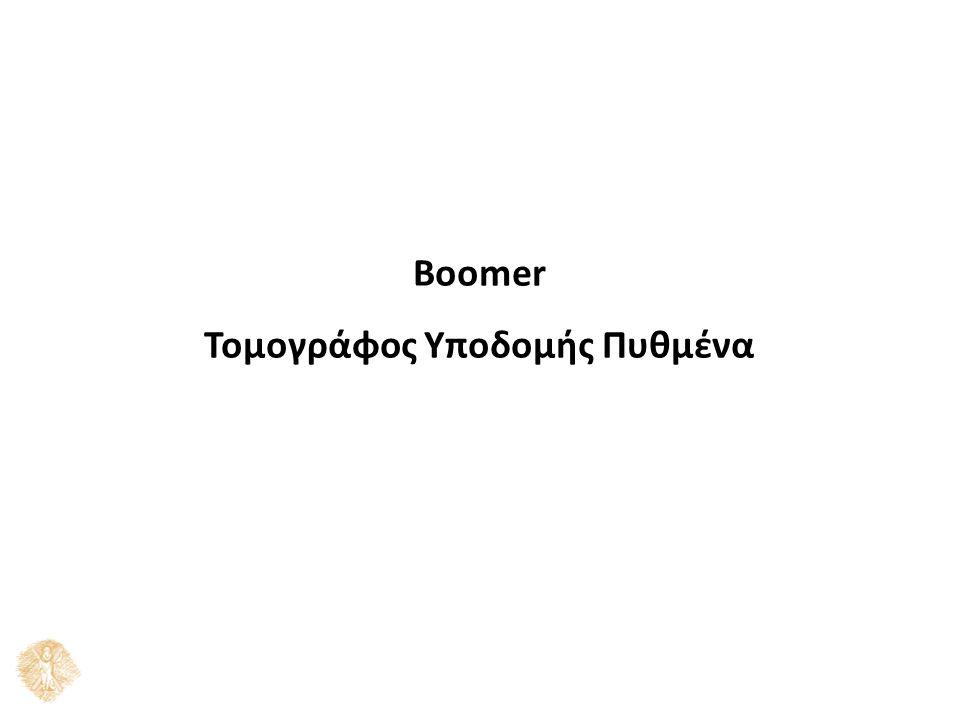 Boomer Τομογράφος Υποδομής Πυθμένα
