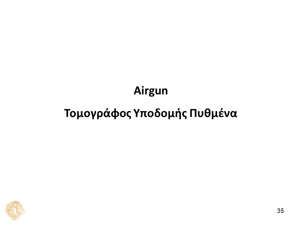 Airgun Τομογράφος Υποδομής Πυθμένα 35