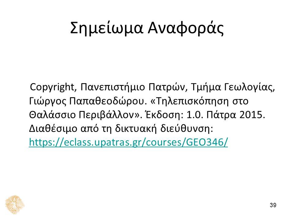 39 Σημείωμα Αναφοράς Copyright, Πανεπιστήμιο Πατρών, Τμήμα Γεωλογίας, Γιώργος Παπαθεοδώρου.
