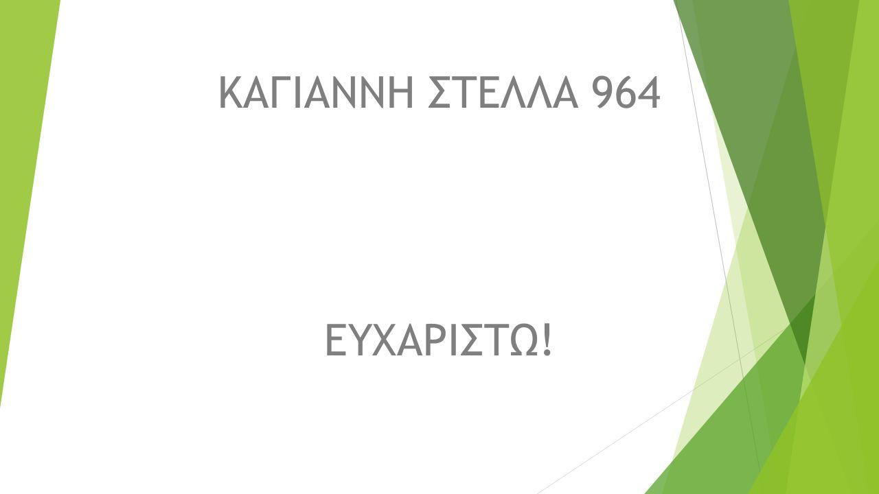 ΚΑΓΙΑΝΝΗ ΣΤΕΛΛΑ 964 ΕΥΧΑΡΙΣΤΩ!