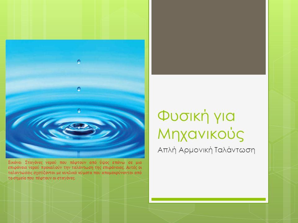 Φυσική για Μηχανικούς Απλή Αρμονική Ταλάντωση Εικόνα: Σταγόνες νερού που πέφτουν από ύψος επάνω σε μια επιφάνεια νερού προκαλούν την ταλάντωση της επιφάνειας.