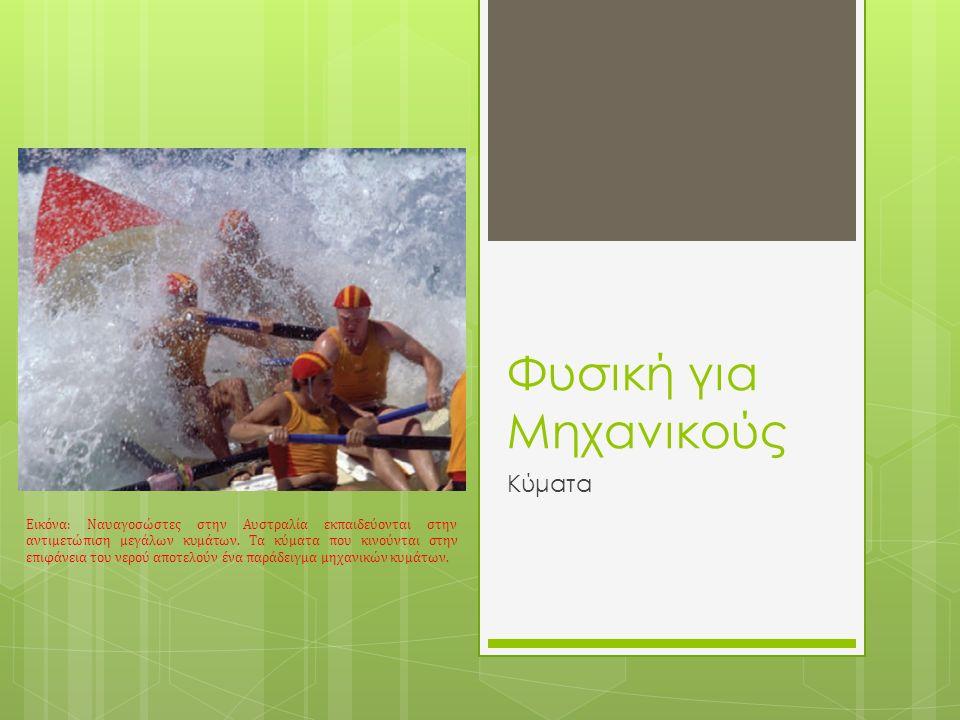 Φυσική για Μηχανικούς Κύματα Εικόνα: Ναυαγοσώστες στην Αυστραλία εκπαιδεύονται στην αντιμετώπιση μεγάλων κυμάτων. Τα κύματα που κινούνται στην επιφάνε
