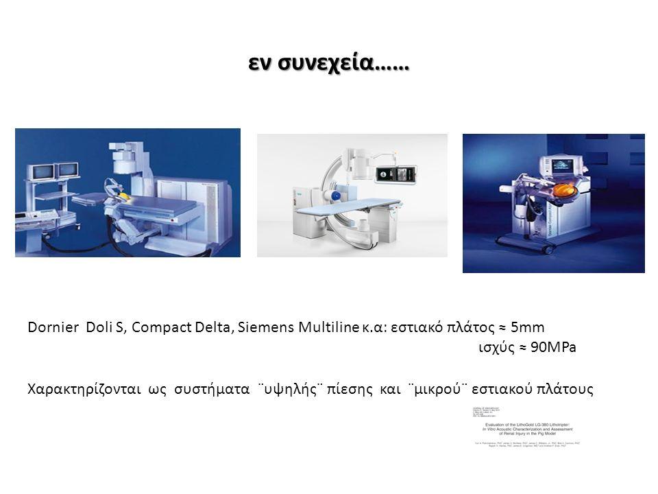 εν συνεχεία…… Dornier Doli S, Compact Delta, Siemens Multiline κ.α: εστιακό πλάτος ≈ 5mm ισχύς ≈ 90MPa Χαρακτηρίζονται ως συστήματα ¨υψηλής¨ πίεσης και ¨μικρού¨ εστιακού πλάτους