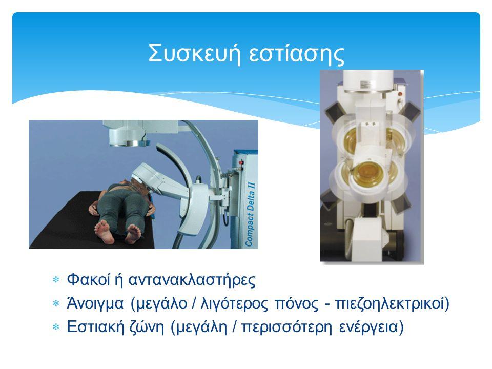  Φακοί ή αντανακλαστήρες  Άνοιγμα (μεγάλο / λιγότερος πόνος - πιεζοηλεκτρικοί)  Εστιακή ζώνη (μεγάλη / περισσότερη ενέργεια) Συσκευή εστίασης