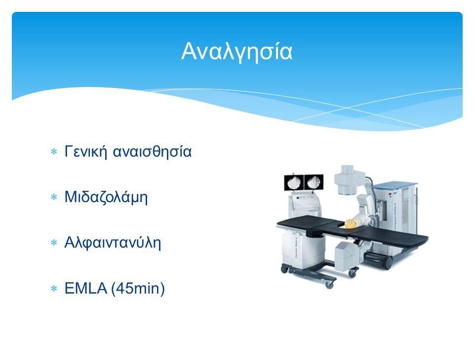  Γενική αναισθησία  Μιδαζολάμη  Αλφαιντανύλη  EMLA (45min) Αναλγησία
