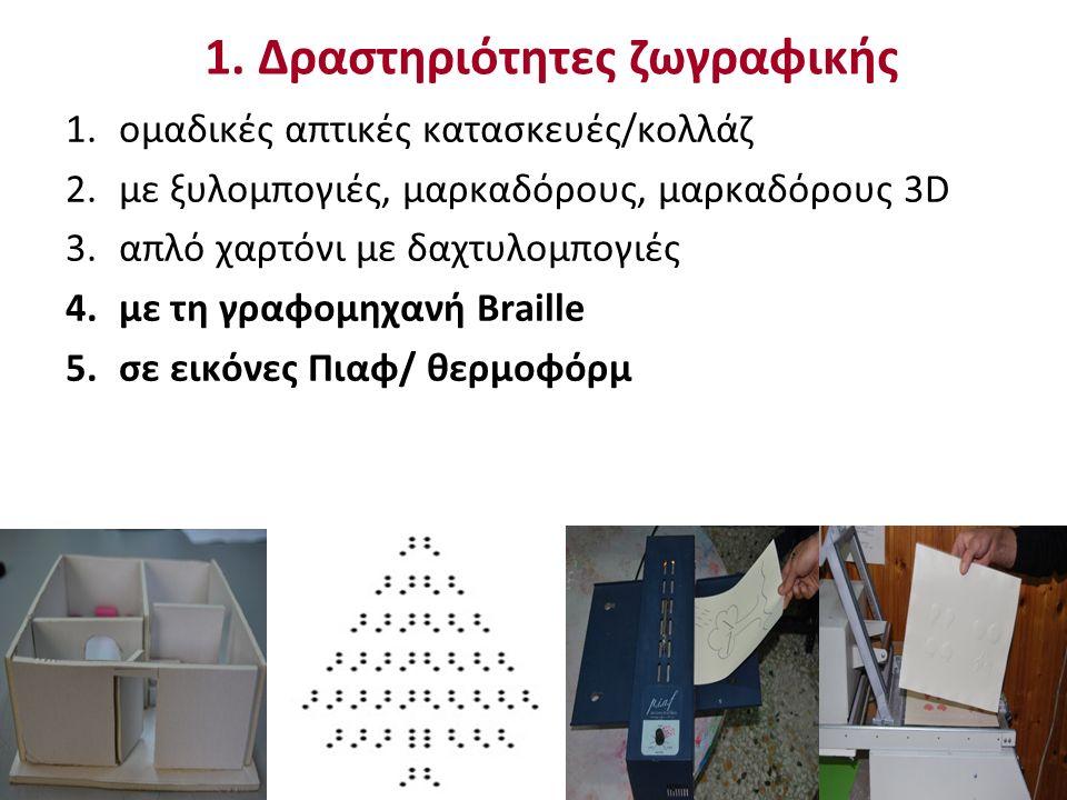 1. Δραστηριότητες ζωγραφικής 1.ομαδικές απτικές κατασκευές/κολλάζ 2.με ξυλομπογιές, μαρκαδόρους, μαρκαδόρους 3D 3.απλό χαρτόνι με δαχτυλομπογιές 4.με