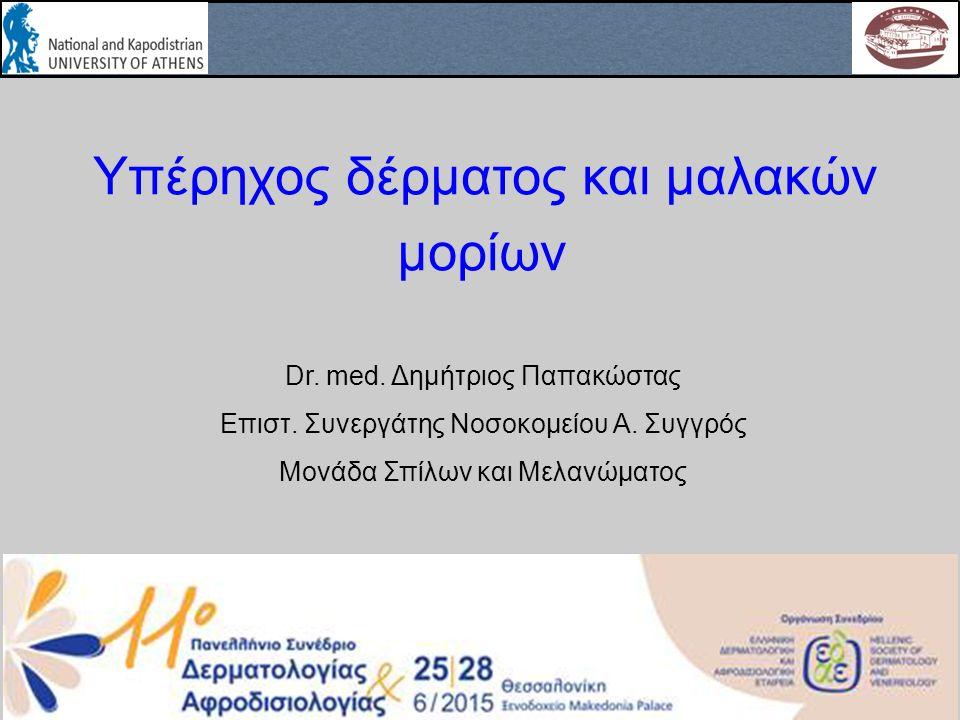 Υπέρηχος δέρματος και μαλακών μορίων Dr. med. Δημήτριος Παπακώστας Επιστ.
