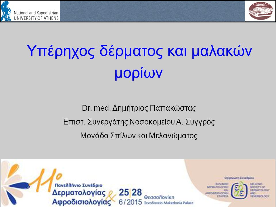 outline Εισαγωγή στον Υ/Η δέρματος και μαλακών μορίων Υ/Η υψηλής συχνότητας Υ/Η 7,5-15 Mhz Υπερηχογραφική προσέγγιση λεμφαδένων Βιοψία λεπτής βελόνας (FNAC) Ελαστογραφία