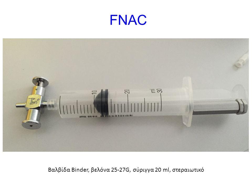 FNAC Βαλβίδα Binder, βελόνα 25-27G, σύριγγα 20 ml, στεραιωτικό