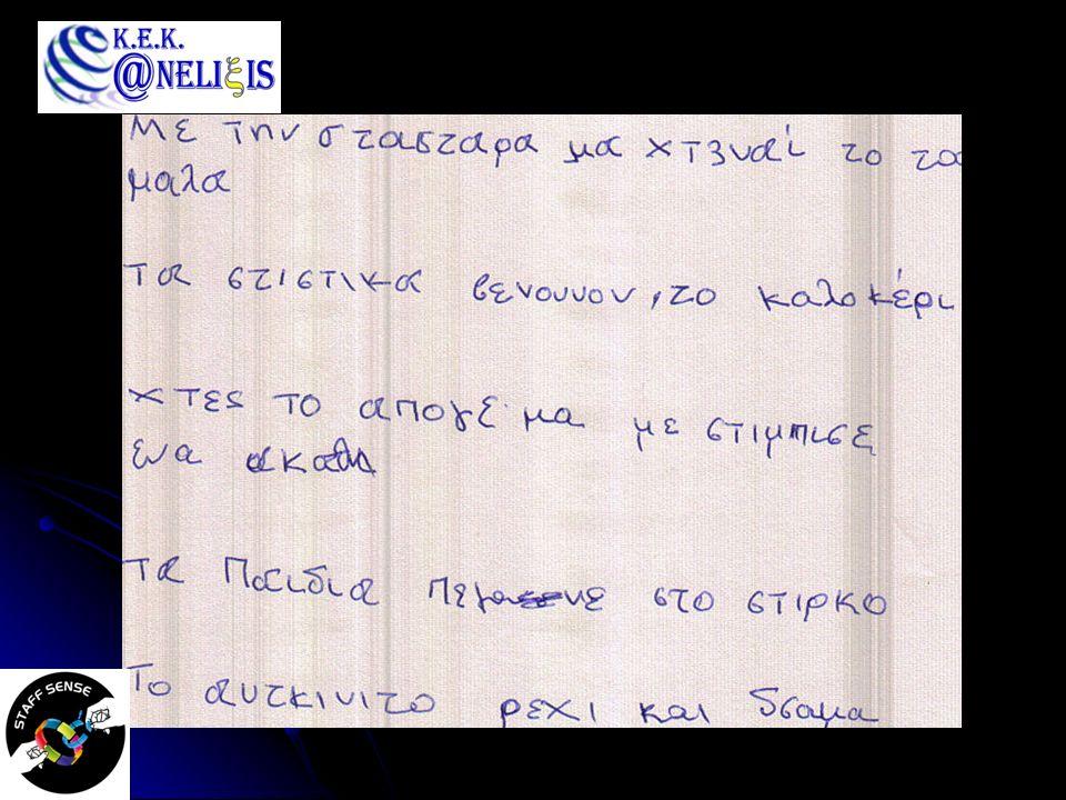 Γραπτά μαθητών με ειδικές μαθησιακές δυσκολίες