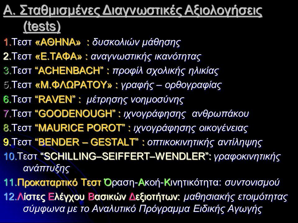 Στην Ελλάδα για τη διάγνωση χρησιμοποιούνται διάφορα διαγνωστικά εργαλεία, όπως το WISC (τεστ νοημοσύνης –σταθμισμένο), το CELF (τεστ φωνολογικής συνειδητότητας) και το ΑΘΗΝΑ.