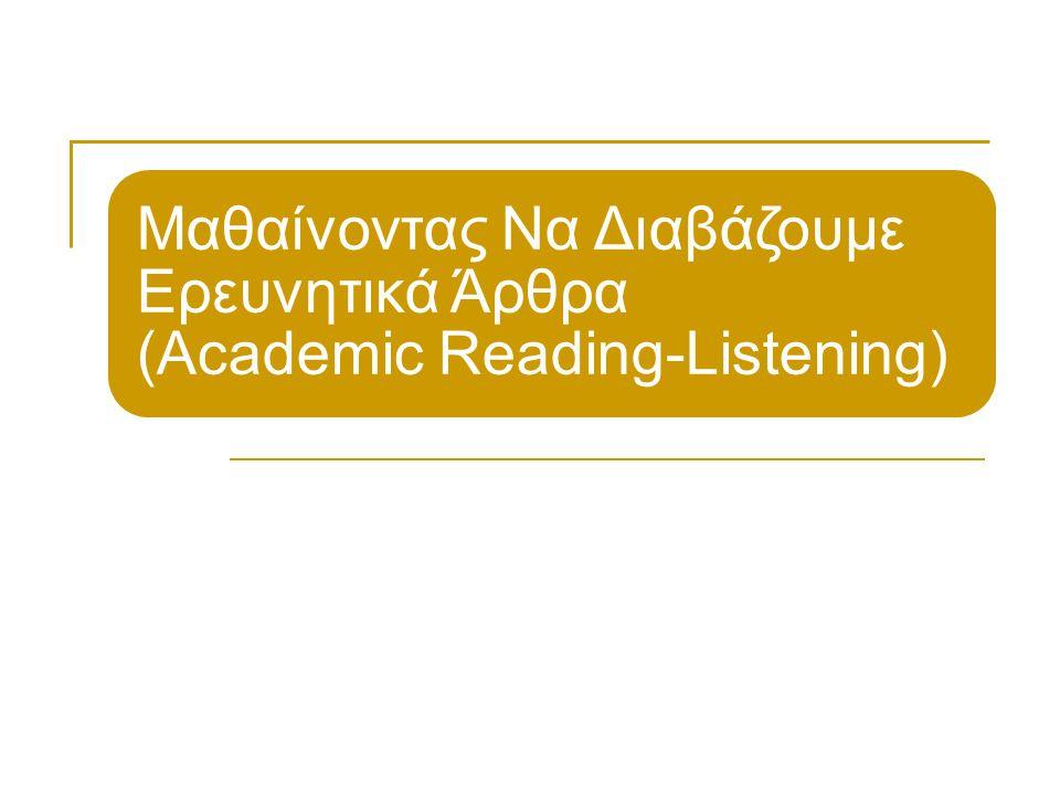 Μαθαίνοντας Να Διαβάζουμε Ερευνητικά Άρθρα (Academic Reading-Listening)
