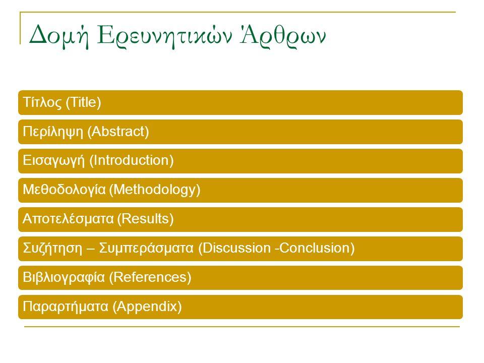 Δομή Ερευνητικών Άρθρων Τίτλος (Title)Περίληψη (Abstract)Εισαγωγή (Introduction)Μεθοδολογία (Methodology)Αποτελέσματα (Results)Συζήτηση – Συμπεράσματα (Discussion -Conclusion)Βιβλιογραφία (References)Παραρτήματα (Appendix)