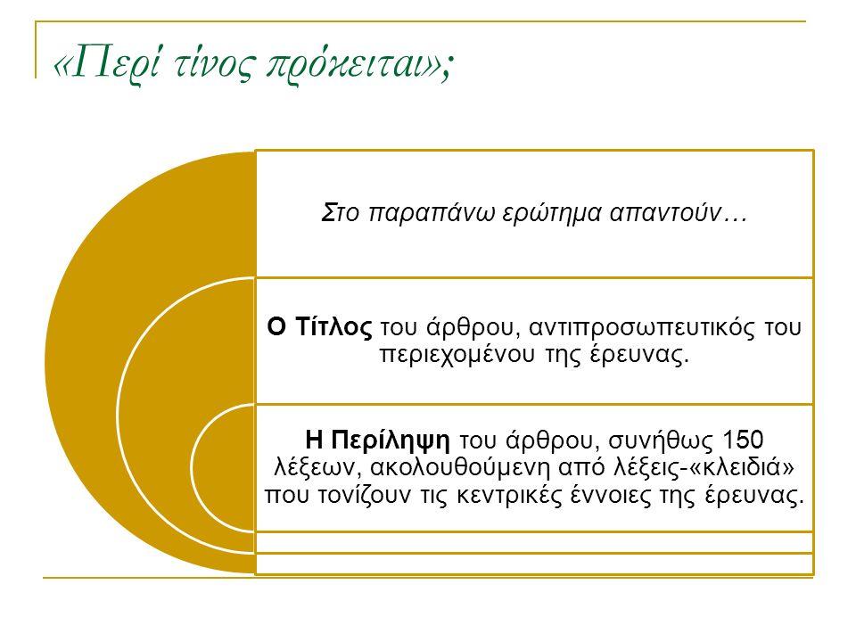 «Περί τίνος πρόκειται»; Στο παραπάνω ερώτημα απαντούν… Ο Τίτλος του άρθρου, αντιπροσωπευτικός του περιεχομένου της έρευνας.