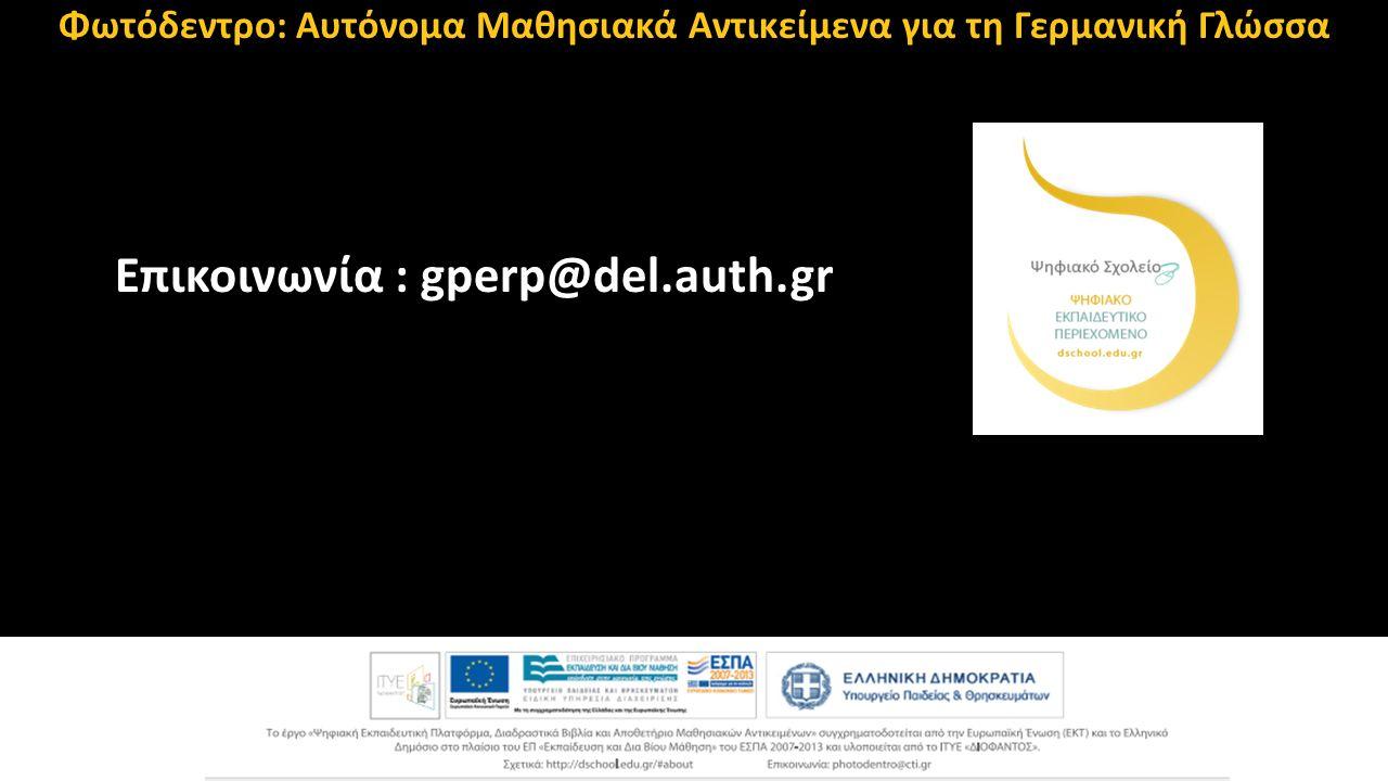 Φωτόδεντρο: Αυτόνομα Μαθησιακά Αντικείμενα για τη Γερμανική Γλώσσα Επικοινωνία : gperp@del.auth.gr
