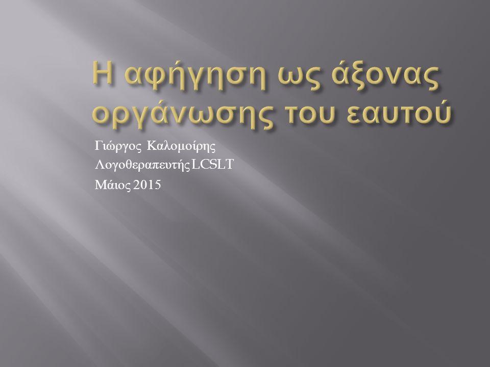 Γιώργος Καλομοίρης Λογοθεραπευτής LCSLT Μάιος 2015