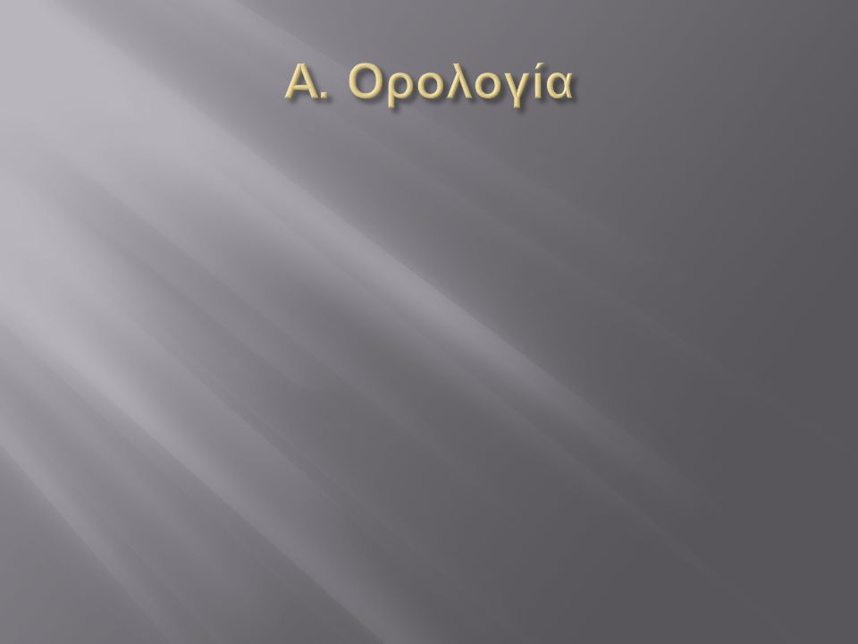  Τα ελλείμματα αυτής της ανομοιογενούς ομάδας ( προ - σχολικής και σχολικής ηλικίας παιδιών και εφήβων ) έχουν αποδοθεί στην διεθνή ( αγγλόφωνη ) βιβλιογραφία με ποικιλία όρων.