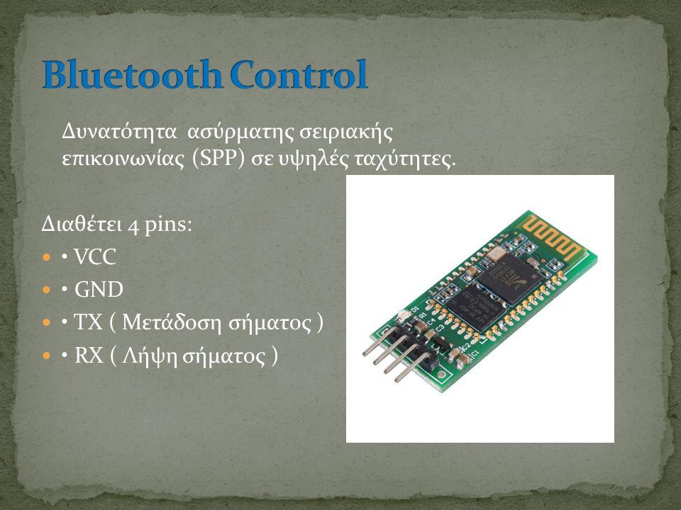 Δυνατότητα ασύρματης σειριακής επικοινωνίας (SPP) σε υψηλές ταχύτητες.