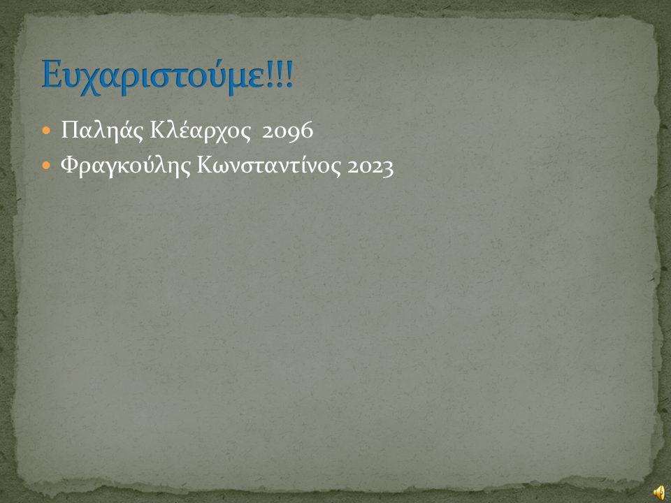 Παληάς Κλέαρχος 2096 Φραγκούλης Κωνσταντίνος 2023