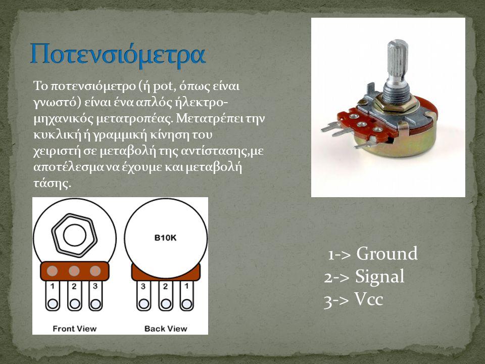 Ένας τυπικός servo motor διαθέτει ένα 3-pins καλώδιο που δέχεται τρεις εισόδους: Την τάση τροφοδοσίας Την γείωση Το σήμα ελέγχου Περιέχει εξωτερικό άξονα, ο οποίος μπορεί να μετακινηθεί σε διάφορες θέσεις αν αποσταλεί στον servo ένα κωδικοποιημένο σήμα.