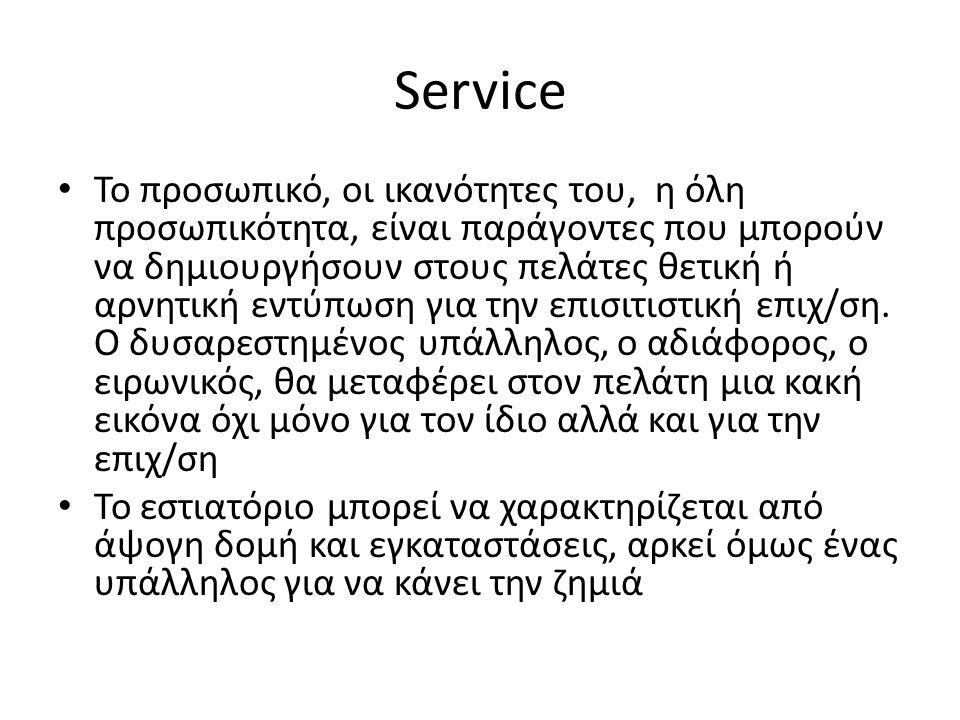 Service To προσωπικό, οι ικανότητες του, η όλη προσωπικότητα, είναι παράγοντες που μπορούν να δημιουργήσουν στους πελάτες θετική ή αρνητική εντύπωση για την επισιτιστική επιχ/ση.