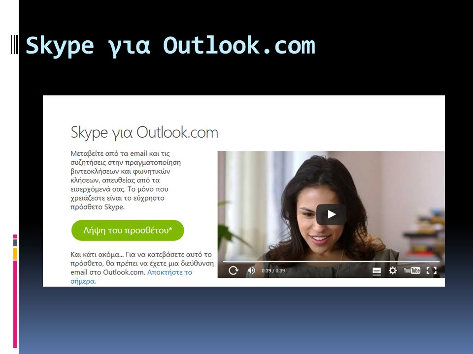 Skype για Outlook.com