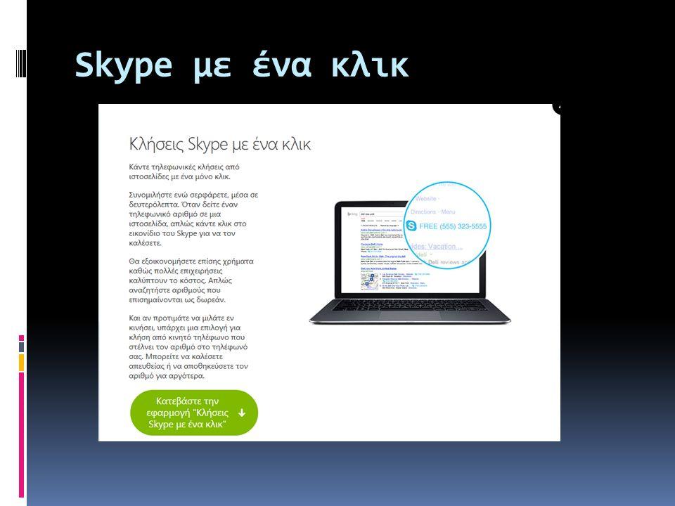 Skype με ένα κλικ