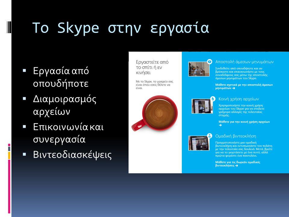 Tο Skype στην εργασία  Εργασία από οπουδήποτε  Διαμοιρασμός αρχείων  Επικοινωνία και συνεργασία  Βιντεοδιασκέψεις