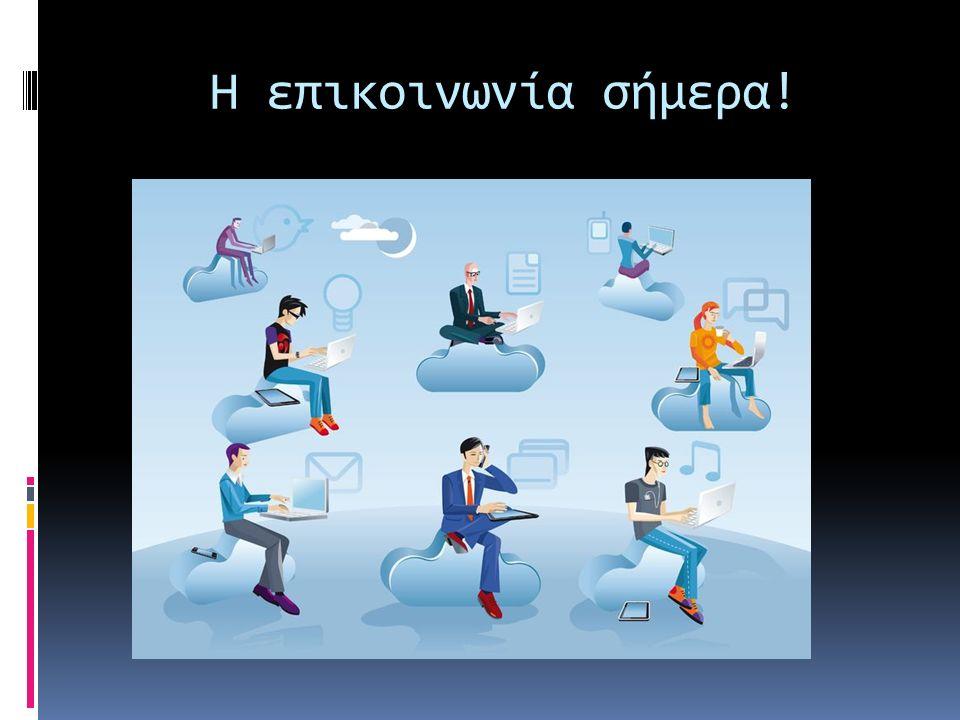 Η επικοινωνία σήμερα!