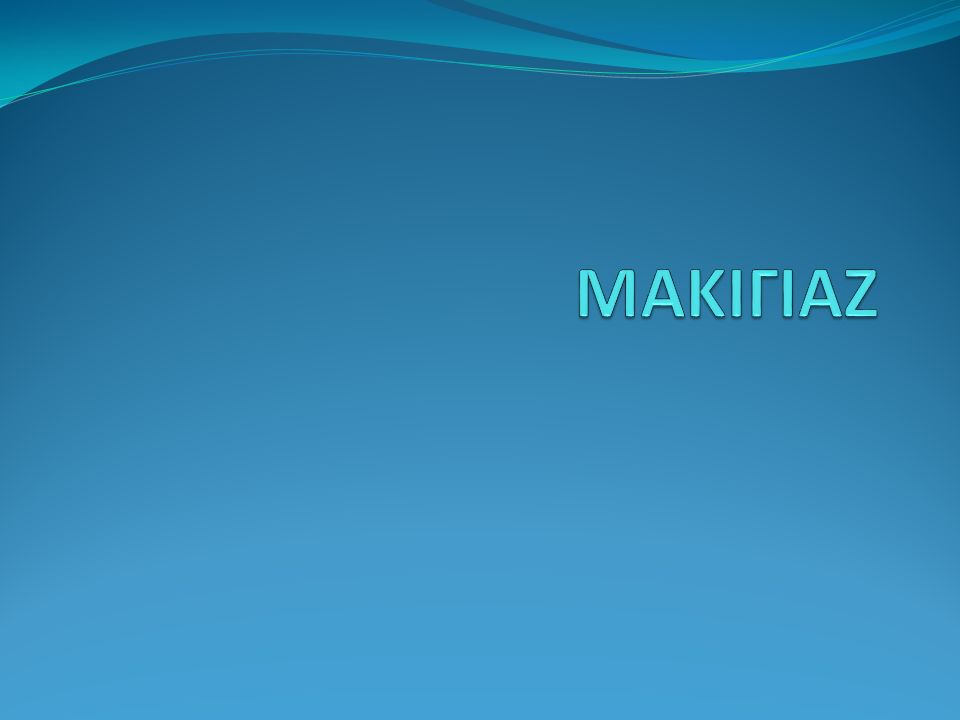 -ΤΑ ΜΑΤΙΑ ΤΟΝΙΖΟΝΤΑΝ ΕΛΑΦΡΑ ΕΝΩ ΟΙ ΒΛΕΦΑΡΙΔΕΣ ΗΤΑΝ ΑΝΥΠΑΡΚΤΕΣ -ΤΑ ΧΕΙΛΗ ΗΤΑΝ ΜΙΚΡΑ ΚΑΙ ΤΑ ΜΑΓΟΥΛΑ ΕΛΑΦΡΩΣ ΧΡΩΜΑΤΙΣΜΕΝΑ -ΣΤΟ ΜΕΣΑΙΩΝΑ (467μ.Χ.- 1500μ.Χ.) Η ΘΡΗΣΚΕΙΑ ΕΠΑΙΞΕ ΣΗΜΑΝΤΙΚΟ ΡΟΛΟ ΣΤΙΣ ΣΥΝΘΗΚΕΣ ΖΩΗΣ -Η ΠΡΟΣΕΓΜΕΝΗ ΕΜΦΑΝΙΣΗ ΣΤΑ ΚΑΤΩΤΕΡΑ ΚΟΙΝΩΝΙΚΑ ΣΤΡΩΜΑΤΑ ΘΕΩΡΟΥΝΤΑΝ ΑΜΑΡΤΙΑ ΚΑΙ ΑΠΑΓΟΡΕΥΟΤΑΝ