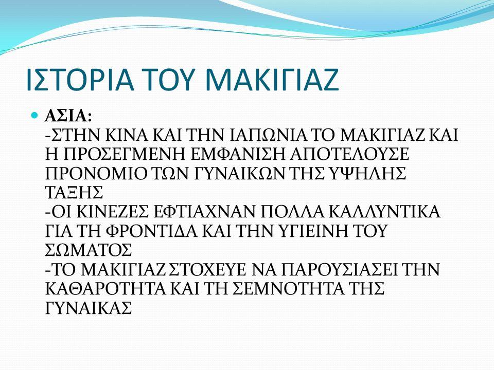 -ΤΟ ΜΑΚΙΓΙΑΖ- ΣΤΑ ΑΝΩΤΕΡΑ ΚΟΙΝΩΝΙΚΑ ΣΤΡΩΜΑΤΑ- ΗΤΑΝ ΑΠΑΛΟ ΚΑΙ ΔΙΑΦΑΝΟ ΧΩΡΙΣ ΕΝΤΑΣΗ ΜΕ ΣΚΟΠΟ ΝΑ ΠΡΟΒΑΛΛΕΙ ΤΗ ΦΥΣΙΚΗ ΛΑΜΨΗ ΤΟΥ ΠΡΟΣΩΠΟΥ -ΤΟ ΜΑΚΡΟΣΤΕΝΟ ΧΩΡΙΣ ΓΩΝΙΕΣ ΠΡΟΣΩΠΟ ΘΕΩΡΟΥΝΤΑΝ ΙΔΑΝΙΚΟ ΓΙΑΤΙ ΤΟ ΥΨΟΣ ΤΟΥ ΜΕΤΩΠΟΥ ΠΡΟΣΕΔΙΔΕ ΠΝΕΥΜΑΤΙΚΟΤΗΤΑ -ΤΑ ΜΑΛΛΙΑ ΟΤΑΝ ΗΤΑΝ ΜΑΚΡΙΑ ΧΤΕΝΙΖΟΝΤΑΝ ΣΕ ΚΟΤΣΟΥΣ Ή ΚΟΤΣΙΔΕΣ ΚΑΙ ΚΑΛΥΠΤΟΝΤΑΝ ΑΠΟ ΜΑΝΤΗΛΙΑ ΚΑΙ ΚΑΠΕΛΑ