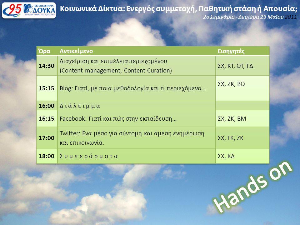Κοινωνικά Δίκτυα: Ενεργός συμμετοχή, Παθητική στάση ή Απουσία; 2ο Σεμινάριο - Δευτέρα 23 Μαΐου 2011